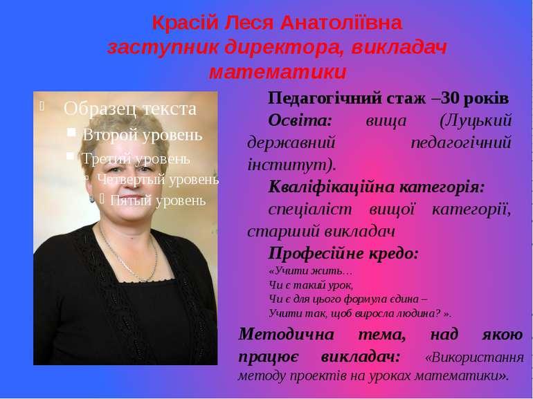 Педагогічний стаж –30 роківОсвіта: вища (Луцький державний педагогічний інсти...