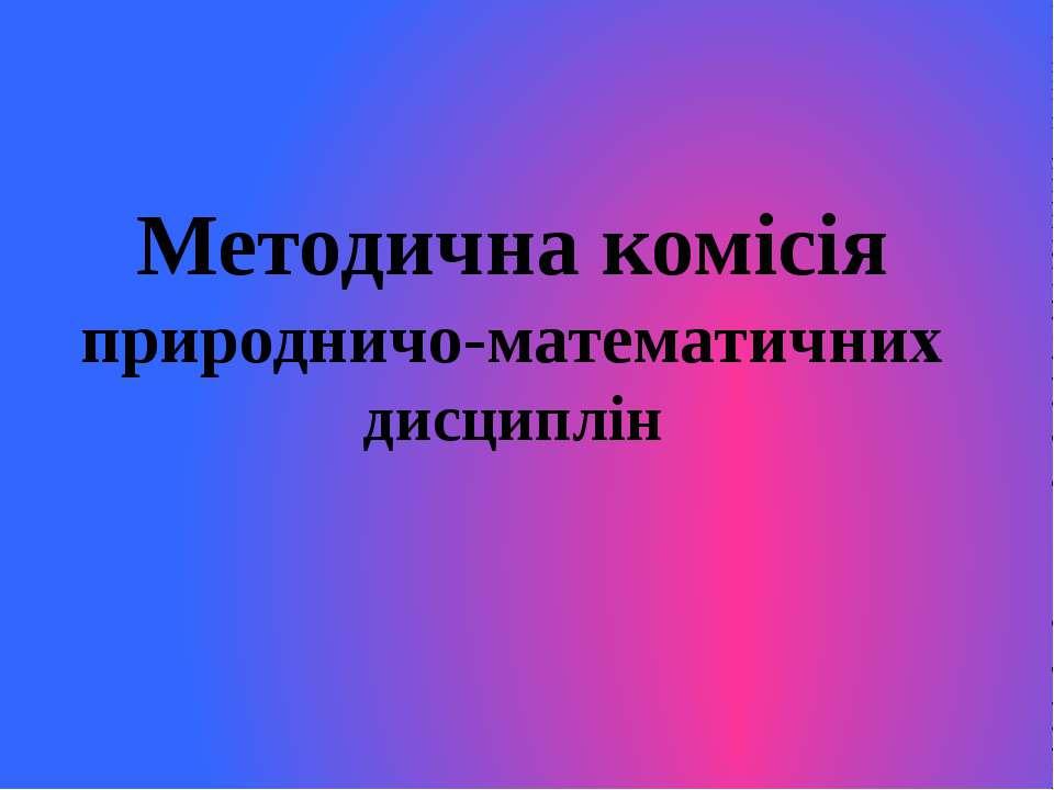 Методична комісія природничо-математичних дисциплін