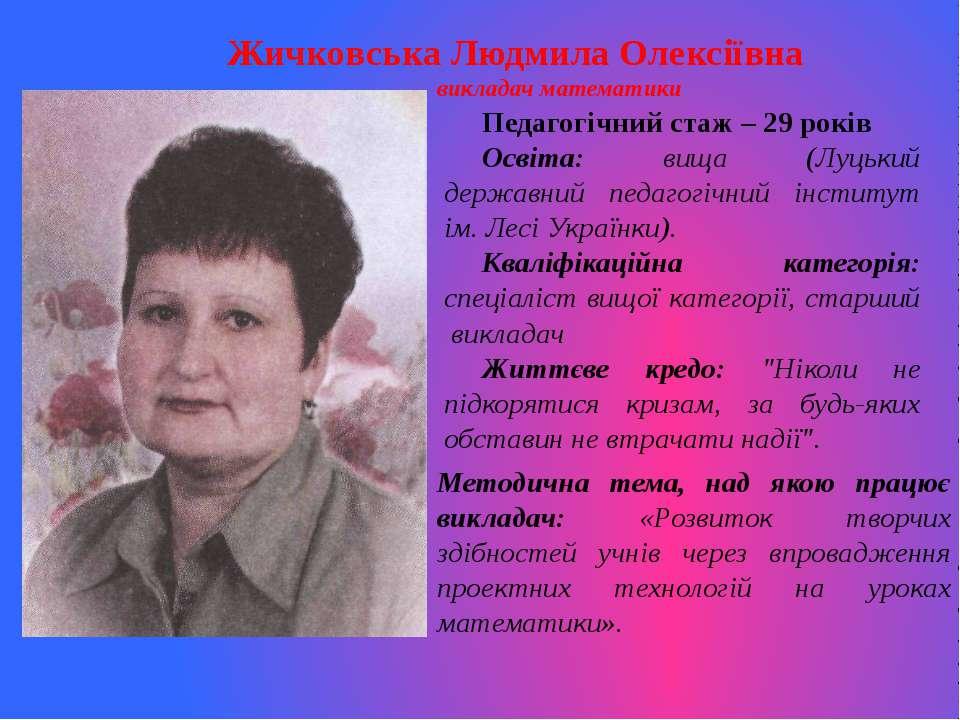 Порадюк Марія Володимирівна викладач біології Педагогічний стаж – 8 років Осв...