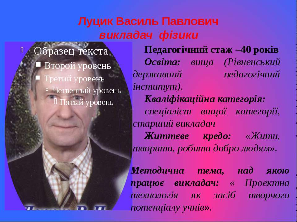 Педагогічний стаж –10 років Освіта: вища (Луцький державний педагогічний інст...