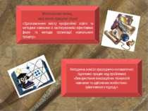 Методична тема, над якою працює ліцей «Удосконалення змісту професійної освіт...
