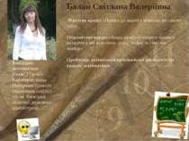 Балан Світлана Валеріївна Викладач математики Стаж: 17 років Категорія: вища ...