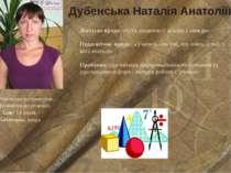 Дубенська Наталія Анатоліївна Життєве кредо: «Бути людиною у всьому і завжди»...