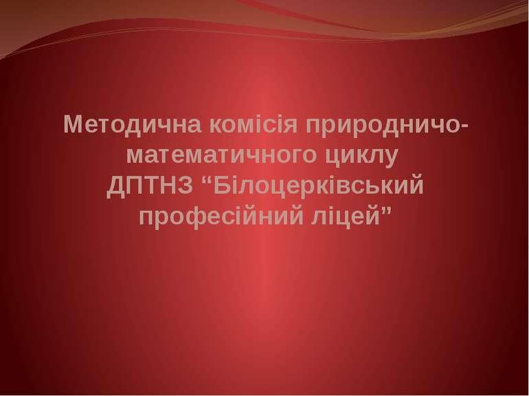 """Методична комісія природничо-математичного циклу ДПТНЗ """"Білоцерківський профе..."""