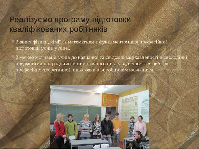 Реалізуємо програму підготовки кваліфікованих робітників Знання фізики, хімії...