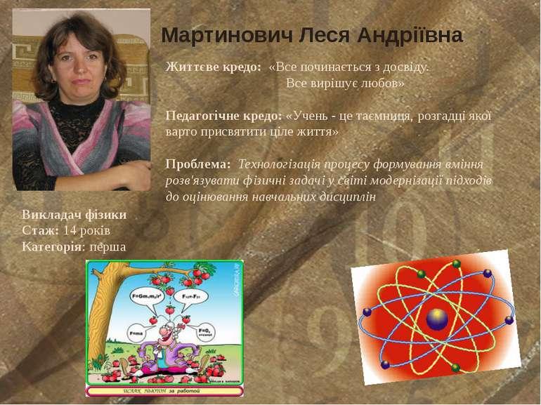 Мартинович Леся Андріївна Життєве кредо: «Все починається з досвіду. Все вирі...