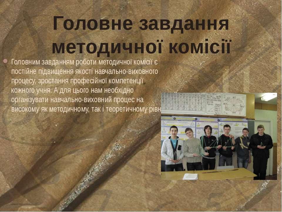 Головне завдання методичної комісії Головним завданням роботи методичної комі...