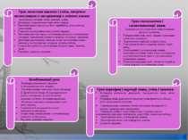 Урок узагальнення і систематизації знань Проводиться після вивчення найважлив...