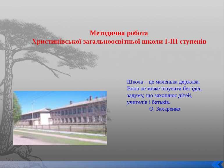 Методична робота Христинівської загальноосвітньої школи І-ІІІ ступенів Школа ...