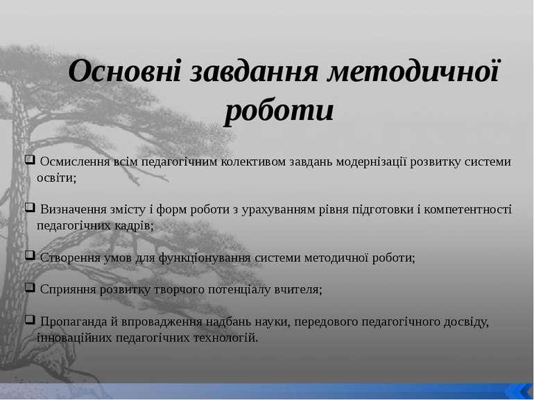 Основні завдання методичної роботи Осмислення всім педагогічним колективом за...