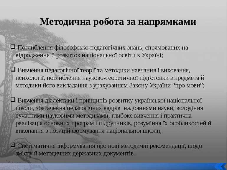 Методична робота за напрямками Поглиблення філософсько-педагогічних знань, сп...