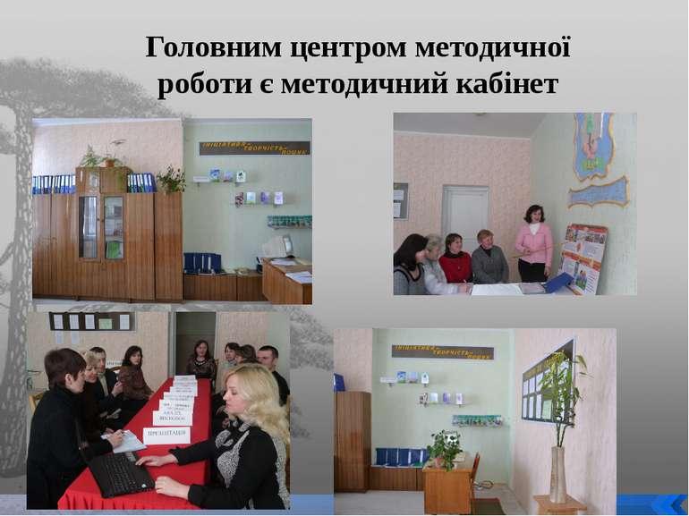 Головним центром методичної роботи є методичний кабінет
