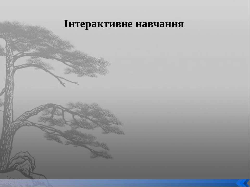 Інтерактивне навчання
