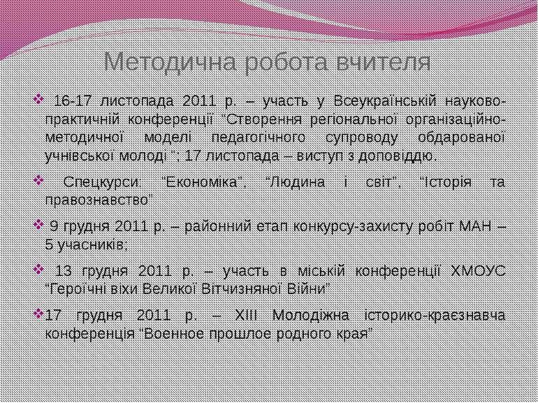Методична робота вчителя 16-17 листопада 2011 р. – участь у Всеукраїнській на...