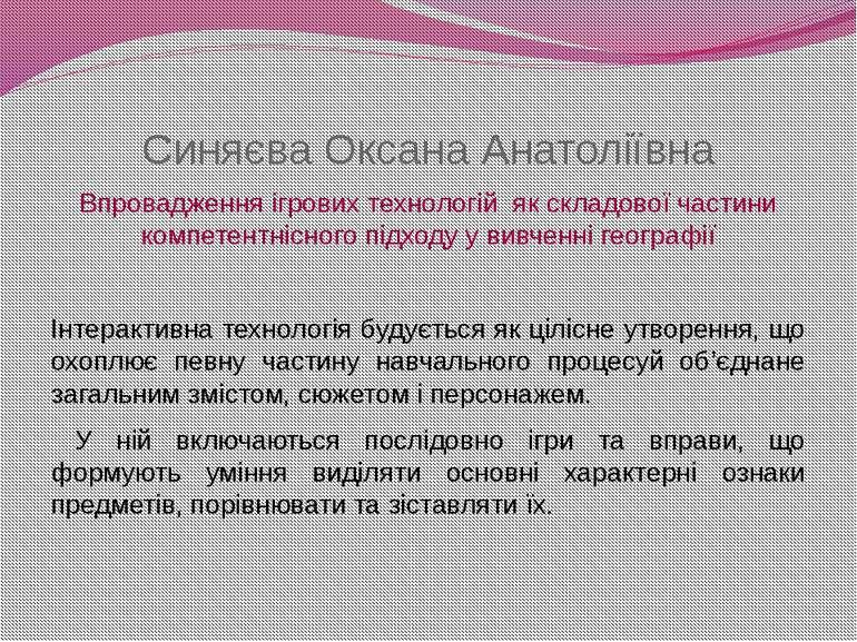 Синяєва Оксана Анатоліївна Впровадження ігрових технологій як складової части...