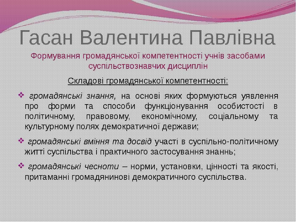 Гасан Валентина Павлівна Формування громадянської компетентності учнів засоба...