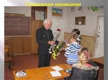 Громадське виховання