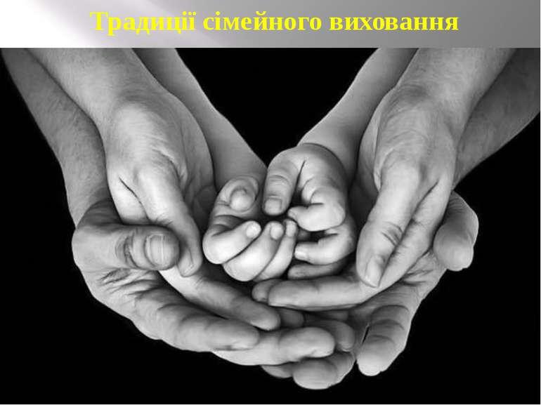 Традиції сімейного виховання