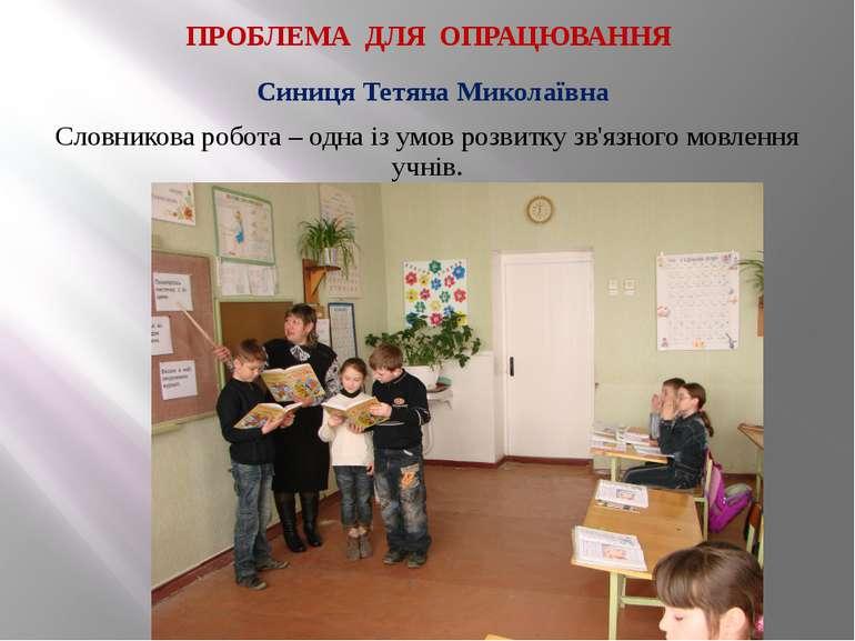 Синиця Тетяна Миколаївна Словникова робота – одна із умов розвитку зв'язного ...