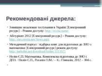 Рекомендовані джерела: Зовнішнє незалежне тестування в Україні [Електронний р...