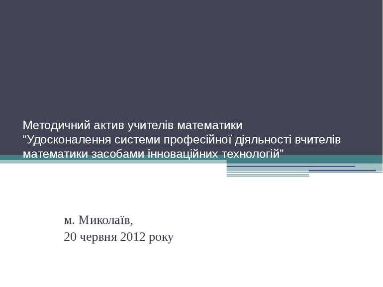 """Методичний актив учителів математики """"Удосконалення системи професійної діяль..."""