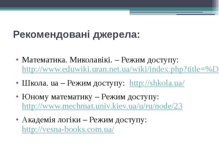Рекомендовані джерела: Математика. Миколавікі. – Режим доступу: http://www.ed...