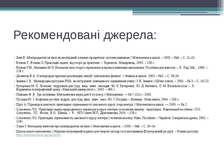 Рекомендовані джерела: Бевз В. Міжпредметні зв'язки як необхідний елемент пре...