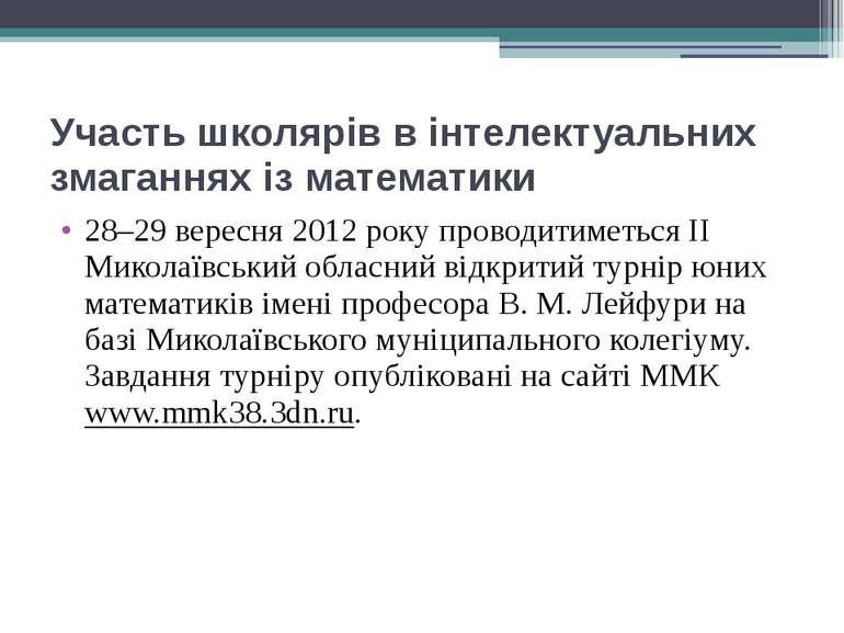 Участь школярів в інтелектуальних змаганнях із математики 28–29 вересня 2012 ...