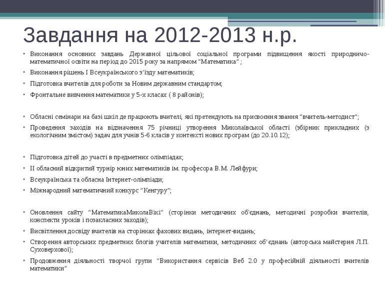 Завдання на 2012-2013 н.р. Виконання основних завдань Державної цільової соці...