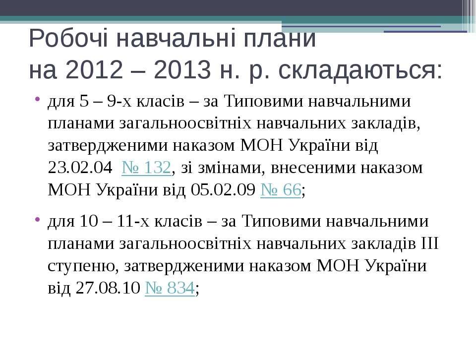 Робочі навчальні плани на 2012 – 2013 н. р. складаються: для 5 – 9-х класів –...