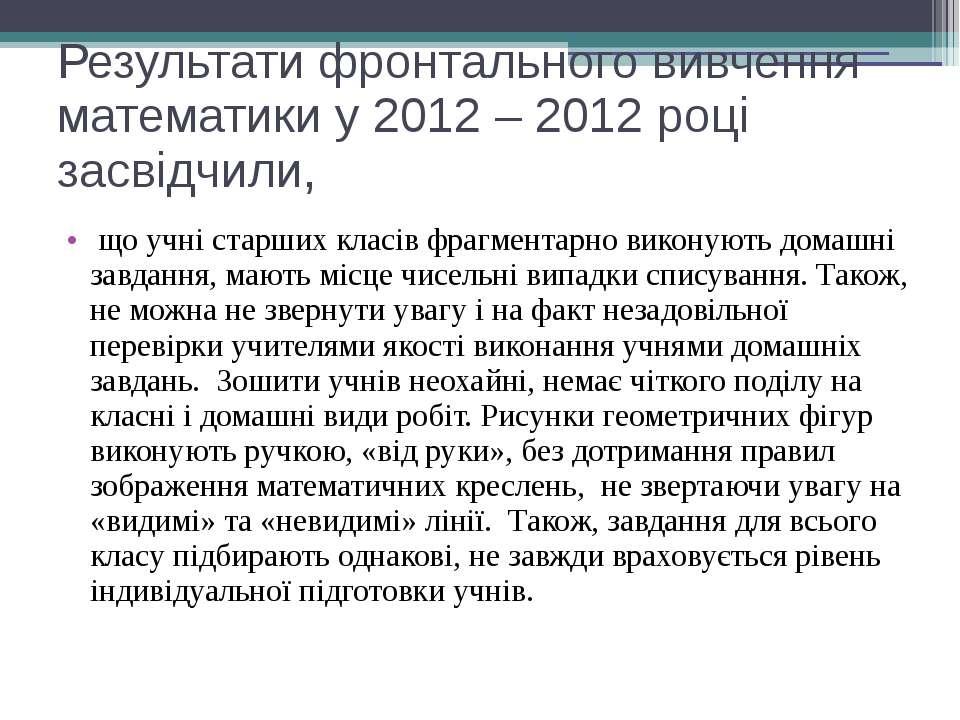 Результати фронтального вивчення математики у 2012 – 2012 році засвідчили, що...