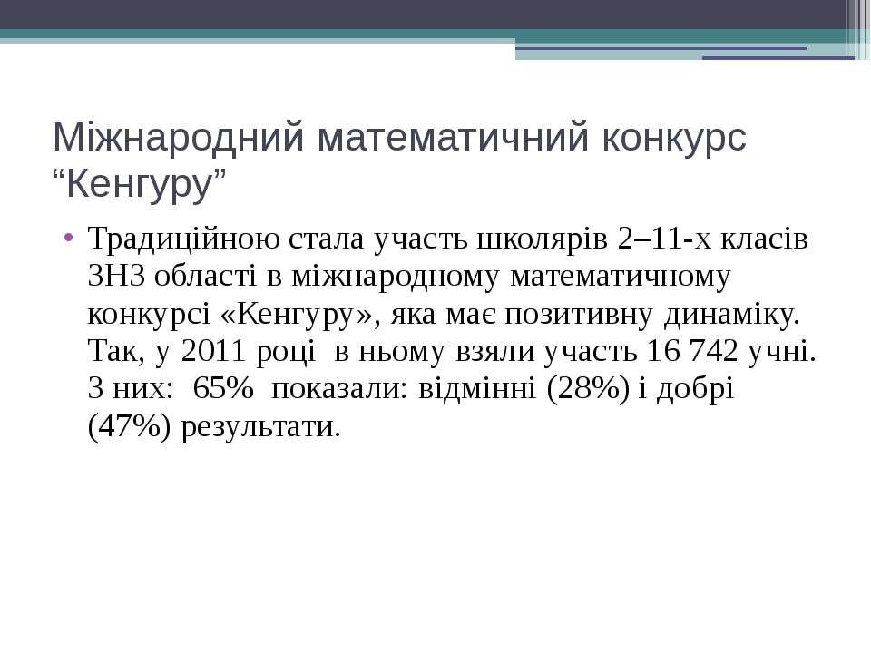 """Міжнародний математичний конкурс """"Кенгуру"""" Традиційною стала участь школярів ..."""