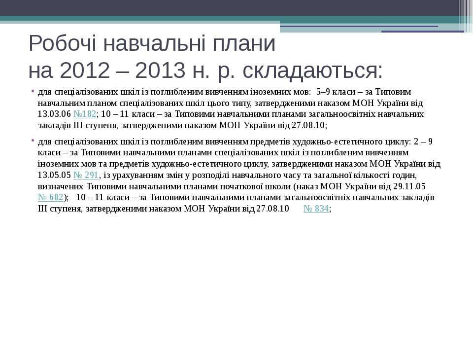 Робочі навчальні плани на 2012 – 2013 н. р. складаються: для спеціалізованих ...