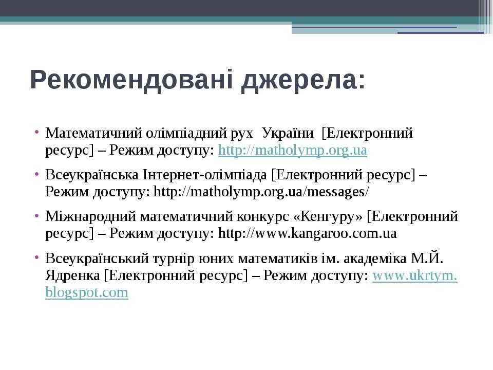 Рекомендовані джерела: Математичний олімпіадний рух України [Електронний ресу...