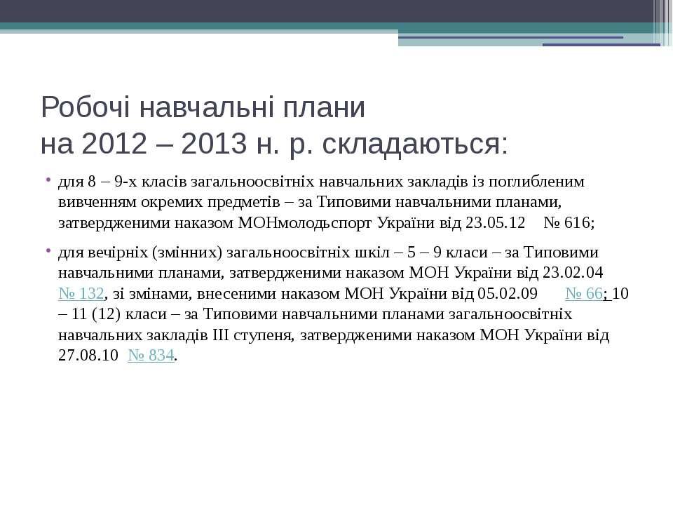 Робочі навчальні плани на 2012 – 2013 н. р. складаються: для 8 – 9-х класів з...