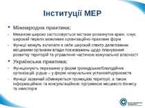 Інституції МЕР Міжнародна практика: Механізм широко застосовується містами ро...