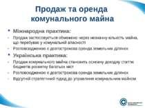 Продаж та оренда комунального майна Міжнародна практика: Продаж застосовуєтьс...