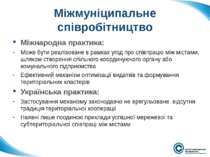 Міжмуніципальне співробітництво Міжнародна практика: Може бути реалізоване в ...
