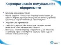 Корпоратизація комунальних підприємств Міжнародна практика: Набула широкого з...