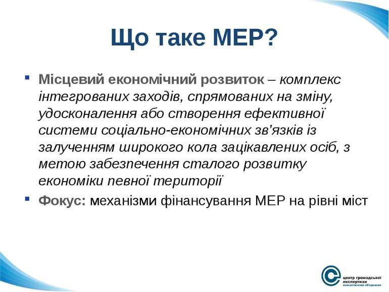 Що таке МЕР? Місцевий економічний розвиток – комплекс інтегрованих заходів, с...