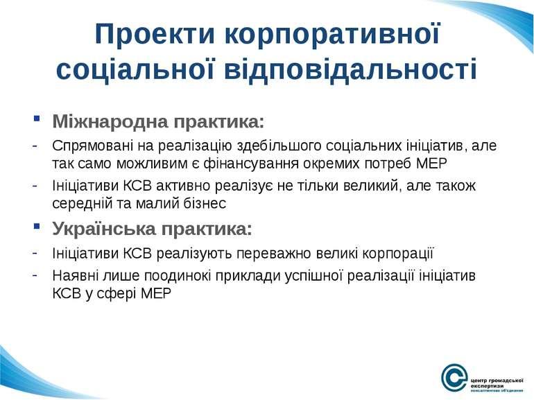 Проекти корпоративної соціальної відповідальності Міжнародна практика: Спрямо...