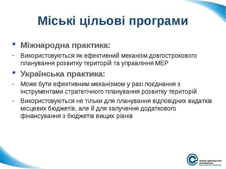 Міські цільові програми Міжнародна практика: Використовуються як ефективний м...