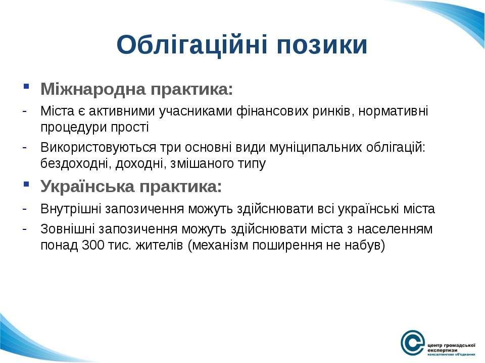 Облігаційні позики Міжнародна практика: Міста є активними учасниками фінансов...