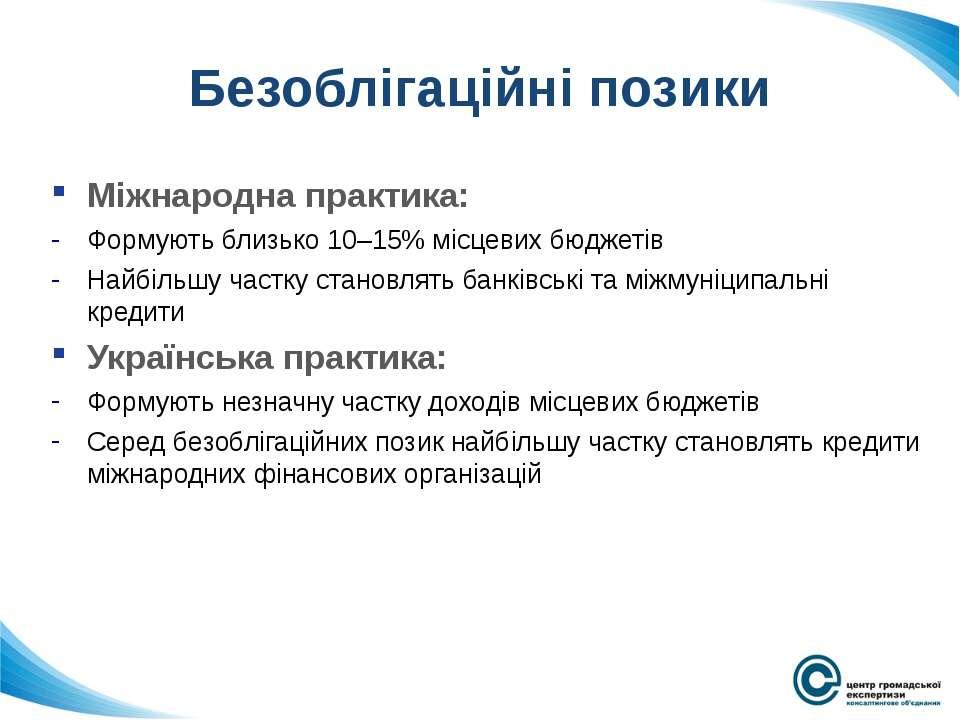 Безоблігаційні позики Міжнародна практика: Формують близько 10–15% місцевих б...