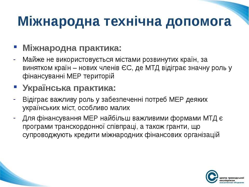 Міжнародна технічна допомога Міжнародна практика: Майже не використовується м...