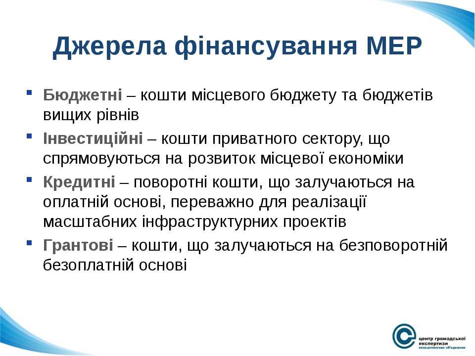 Джерела фінансування МЕР Бюджетні – кошти місцевого бюджету та бюджетів вищих...