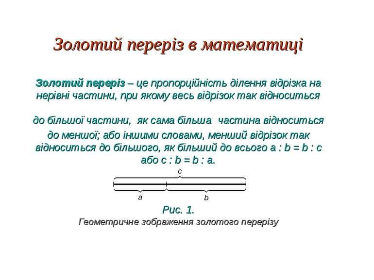 Золотий переріз в математиці Золотий переріз – це пропорційність ділення відр...