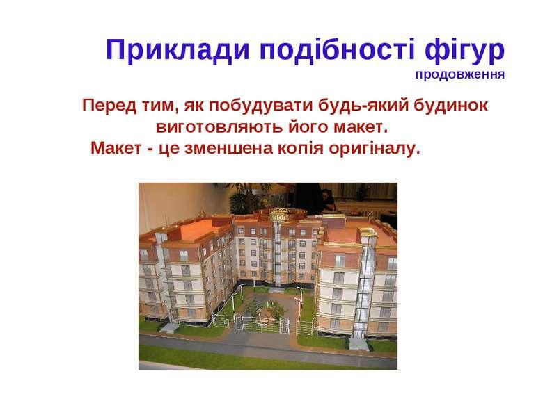 Перед тим, як побудувати будь-який будинок виготовляють його макет. Макет - ц...