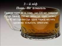 3 – й міф Пиво. Не алкоголь Правда полягає в тому, що 330 мл пива (це одна ба...
