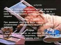 Стравохід і шлунок Алкоголь порушує виділення і склад шлункового соку. Від нь...